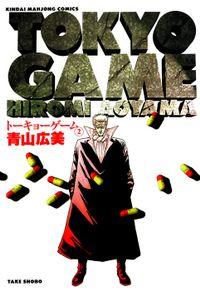 トーキョーゲーム (2)