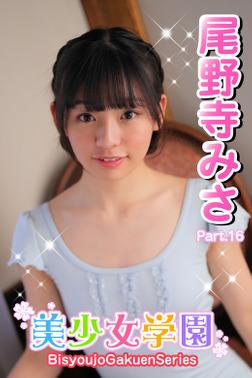 美少女学園 尾野寺みさ Part.16-電子書籍