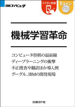 機械学習革命(日経BP Next ICT選書)-電子書籍