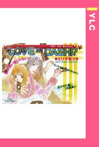 LOVE IS CASH!? 【単話売】