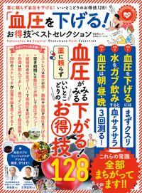 晋遊舎ムック お得技シリーズ116 「血圧を下げる!」お得技ベストセレクション