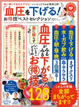 晋遊舎ムック お得技シリーズ116 「血圧を下げる!」お得技ベストセレクション-電子書籍