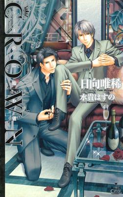 CROWN―王位に臨む者-電子書籍