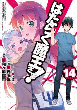 はたらく魔王さま!(14)-電子書籍