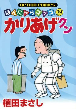 かりあげクン / 39-電子書籍