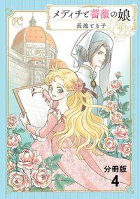 メディチと薔薇の娘【分冊版】 4