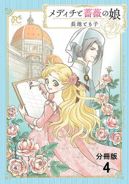 メディチと薔薇の娘【分冊版】 4-電子書籍