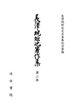 長澤規矩也著作集2 和漢書の印刷とその歴史-電子書籍