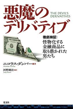 悪魔のデリバティブ~徹底検証:怪物化する金融商品に取り憑かれた男たち~-電子書籍