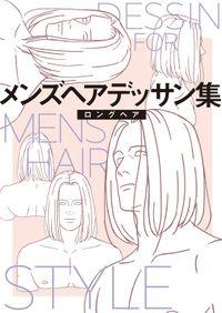 メンズヘアデッサン集(3)「ロングヘア1」