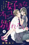 好きなオトコと別れたい[comic tint]分冊版(4)