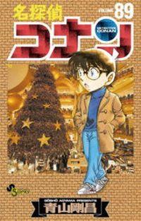 名探偵コナン(89)