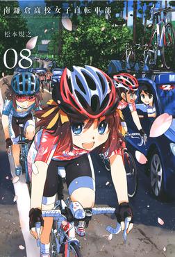 南鎌倉高校女子自転車部(8)-電子書籍