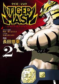 TIGER MASK -シャドウ・オブ・ジャスティス-(2)