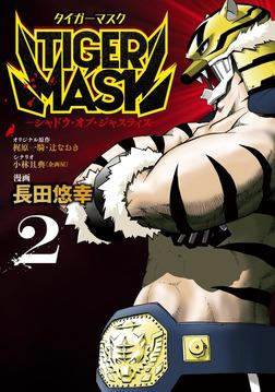 TIGER MASK -シャドウ・オブ・ジャスティス-(2)-電子書籍