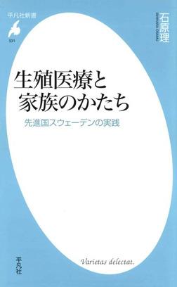 生殖医療と家族のかたち-電子書籍