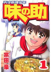 天才料理少年味の助(Jコミックテラス)