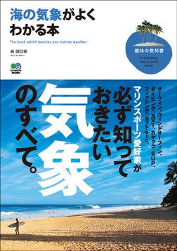 海の気象がよくわかる本-電子書籍