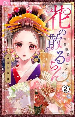 花の散るらん-吉原遊郭恋がたり-【マイクロ】(2)-電子書籍