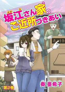 坂江さん家のご近所づきあい(2)-電子書籍