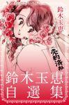 鈴木玉恵 自選集 1巻