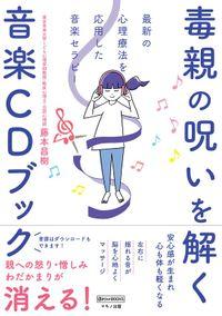 毒親の呪いを解く音楽CDブック(マキノ出版)