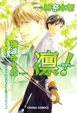 凛-RIN-!(1)-電子書籍