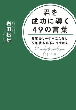君を成功に導く49の言葉-電子書籍