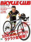 BiCYCLE CLUB 2018年7月号 No.399