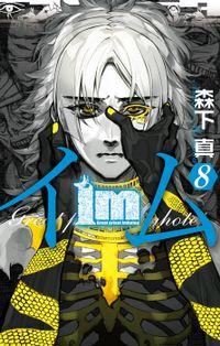 Im~イム~ 8巻