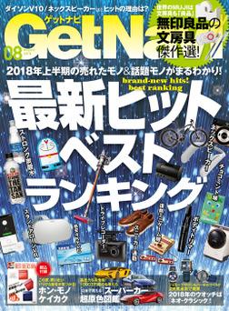 GetNavi2018年8月号-電子書籍