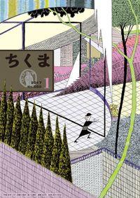 ちくま 2017年1月号(No.550)