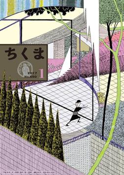 ちくま 2017年1月号(No.550)-電子書籍