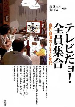 テレビだョ!全員集合 自作自演の1970年代-電子書籍