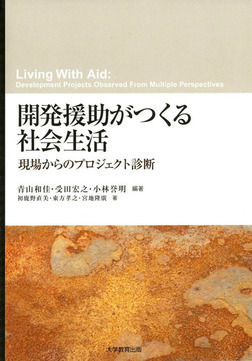 開発援助がつくる社会生活 : 現場からのプロジェクト診断-電子書籍