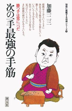 初段に挑戦する将棋シリーズ 次の一手最強の手筋-電子書籍