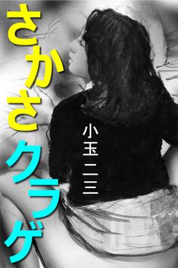 さかさクラゲ-電子書籍