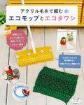 アクリル毛糸で編むエコモップとエコタワシ