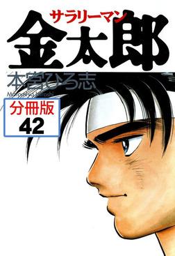 サラリーマン金太郎【分冊版】 42-電子書籍