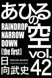 あひるの空(42) RAINDROP NARROW DOWN[the first]