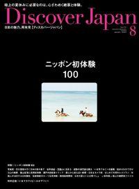 Discover Japan 2014年8月号「ニッポン初体験100」
