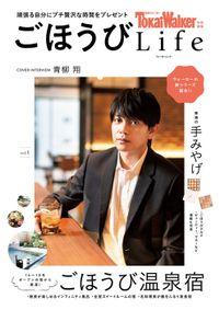 TokaiWalker特別編集 ごほうびLife Vol.1