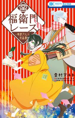 福衛門レース ―幸村アルト作品集―-電子書籍