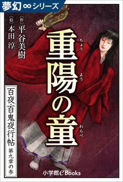 夢幻∞シリーズ 百夜・百鬼夜行帖51 重陽の童(ちょうようのわらべ)-電子書籍