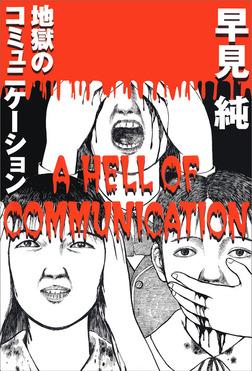 地獄のコミュニケーション-電子書籍