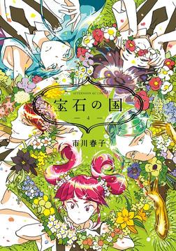 宝石の国(4)-電子書籍