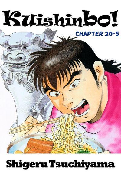 Kuishinbo!, Chapter 20-5
