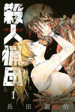 殺人猟団 -マッドメン-(1)-電子書籍