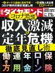 週刊ダイヤモンド 20年5月23日号