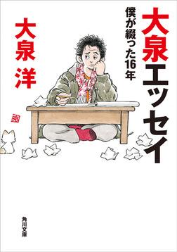 【電子特典付】大泉エッセイ 僕が綴った16年-電子書籍